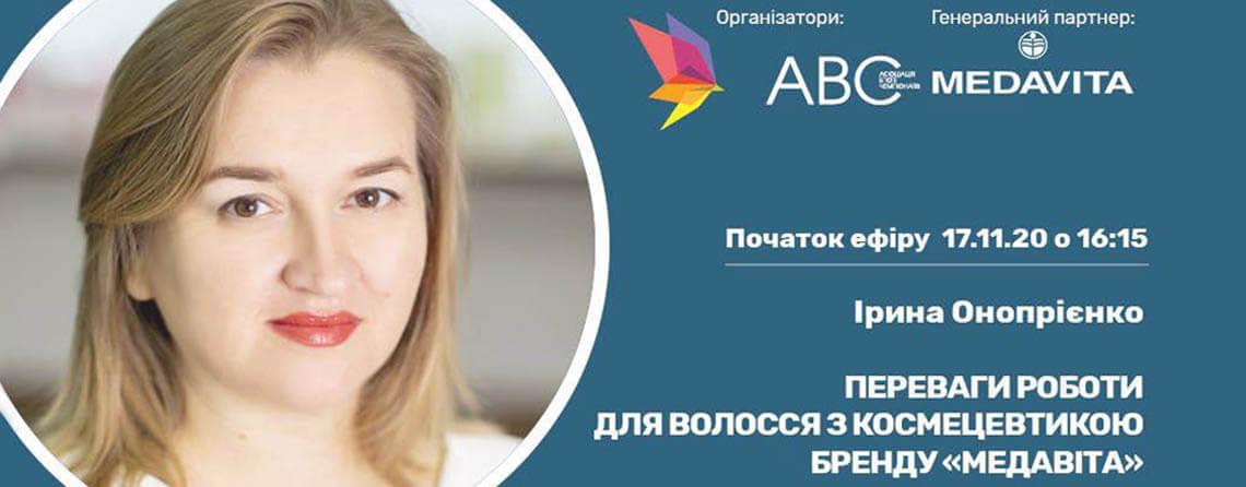 Ирина Оноприенко